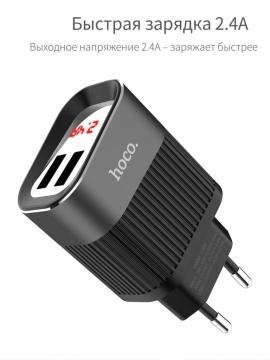 Зарядное устройство (блочок) Hoco C40A (2USB/2.4A)